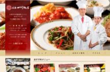 ウェブ事業:例)四川飯店様