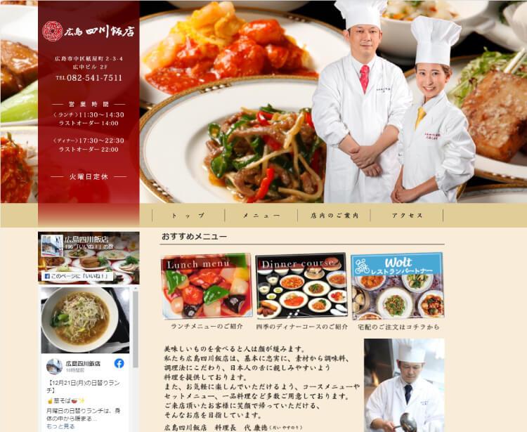 広島四川飯店