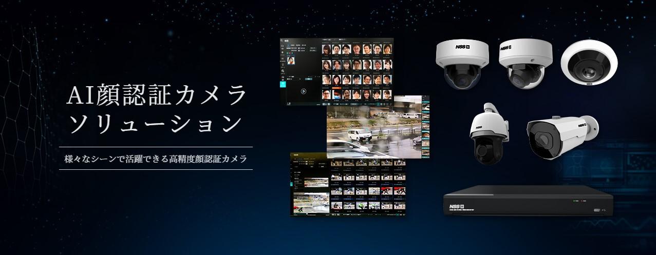 AI顔認証カメラソリューション