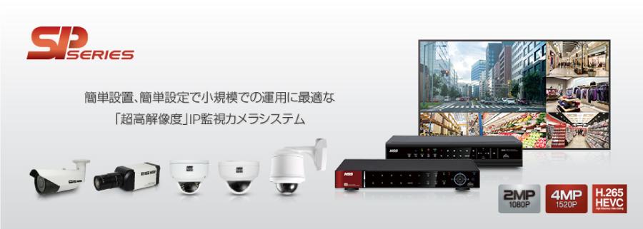 超高解像度IP監視カメラシステム
